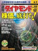 週刊ダイヤモンド 01年6月2日号