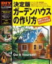 決定版 ガーデンハウスの作り方【電子書籍】