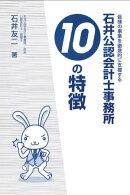 石井公認会計士事務所10の特徴