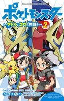 ポケットモンスター 〜サトシとゴウの物語!〜(2)