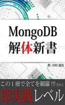 MongoDB 解体新書