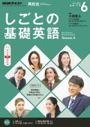 NHKテレビ しごとの基礎英語 2017年6月号[雑誌]