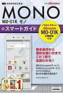 ゼロからはじめる ドコモ MONO MO-01K スマートガイド