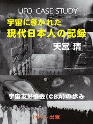 宇宙に導かれた現代日本人の記録