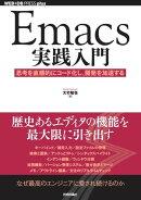 Emacs実践入門ー思考を直感的にコード化し,開発を加速する