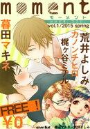 【無料】moment vol.1/2015 spring