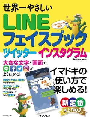 世界一やさしい LINE フェイスブック ツイッター インスタグラム【電子書籍】[ リブロワークス ]