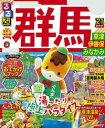るるぶ群馬 草津 伊香保 みなかみ'21【電子書籍】