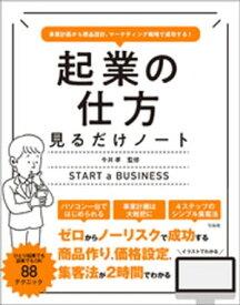 事業計画から商品設計、マーケティング戦略で成功する! 起業の仕方見るだけノート【電子書籍】[ 今井孝 ]