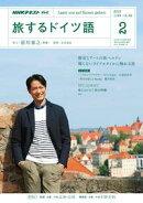 NHKテレビ 旅するドイツ語 2018年2月号[雑誌]