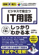 図解即戦力 ビジネスで役立つ IT用語がこれ1冊でしっかりわかる本