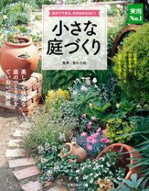 小さな庭づくり【電子書籍】[ 香山 三紀 ]