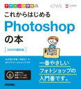 デザインの学校 これからはじめるPhotoshopの本[2020年最新版]【電子書籍】[ I&D 宮川千春【著】 ]