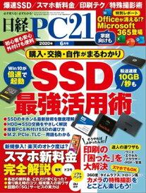日経PC21(ピーシーニジュウイチ) 2020年6月号 [雑誌]【電子書籍】