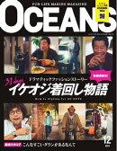 OCEANS(オーシャンズ) 2020年12月号