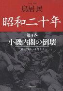 昭和二十年第3巻 小磯内閣の倒壊