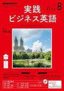NHKラジオ 実践ビジネス英語 2017年8月号[雑誌]