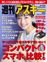 週刊アスキーNo.1226(2019年4月16日発行)【電子書籍】[ 週刊アスキー編集部 ]