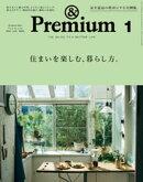 &Premium(アンド プレミアム) 2021年1月号 [住まいを楽しむ、暮らし方。]