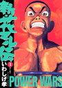 新・花マル伝(1)【電子書籍】[ いわしげ孝 ]