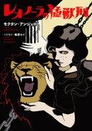 レオノーラの猛獣刑 第2話
