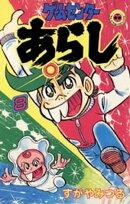 ゲームセンターあらし(8)