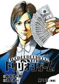 トリリオンゲーム【単話】(1)【電子書籍】[ 稲垣理一郎 ]