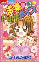 未来 Pureボイス(2)