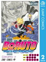 BORUTO-NARUTO NEXT GENERATIONS- 2【電子書籍】[ 岸本斉史 ]