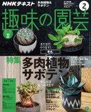 NHK 趣味の園芸 2018年2月号[雑誌]