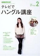 NHKテレビ テレビでハングル講座 2018年2月号[雑誌]