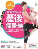 腰‧腹‧臀‧腿強效燃脂の產後瘦身操