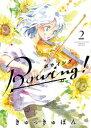 Bowing! ボウイング(2)【電子書籍】[ きゅっきゅぽん ]