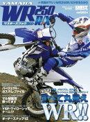 WR250R/Xマスターズブック vol.1