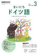 NHKラジオ まいにちドイツ語 2018年3月号 [雑誌]