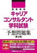 国家資格キャリアコンサルタント学科試験 予想問題集 第2版