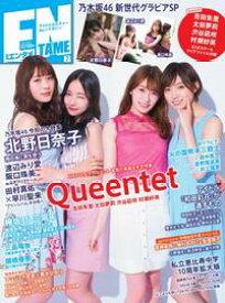 月刊エンタメ 2019年7月号【電子書籍】