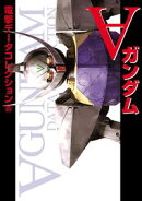 電撃データコレクション(20) ∀ガンダム