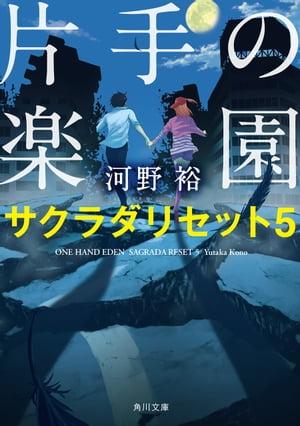片手の楽園 サクラダリセット5【電子書籍】[ 河野 裕 ]