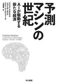 予測マシンの世紀 AIが駆動する新たな経済【電子書籍】[ アジェイ アグラワル┴ジョシュア ガンズ┴アヴィ ゴールドファーブ ]