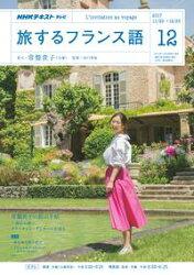 NHKテレビ 旅するフランス語 2017年12月号[雑誌]