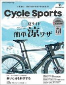 CYCLE SPORTS 2019年 9月号