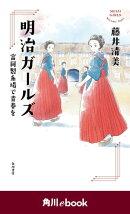 明治ガールズ 富岡製糸場で青春を (角川ebook)
