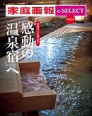 家庭画報 e-SELECT Vol.18 感動の「温泉宿」へ