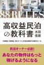 高収益民泊の教科書【電子書籍】[ 水田佳苗 ]