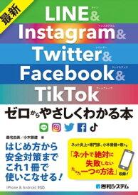 最新 LINE&Instagram&Twitter&Facebook&TikTok ゼロからやさしくわかる本【電子書籍】[ 桑名由美 ]