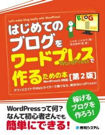 はじめてのブログを ワードプレスで作るための本[第2版]【電子書籍】[ じぇみじぇみ子 ]