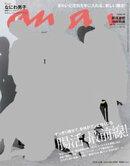 anan(アンアン) 2021年 7月28日号 No.2259[腸活・最前線!]