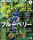 NHK 趣味の園芸 2017年7月号[雑誌]