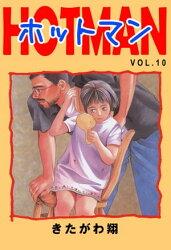 ホットマン VOL.10